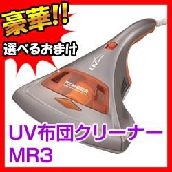 最大15倍 UV布団クリーナー MR3 特典【送料無料+...