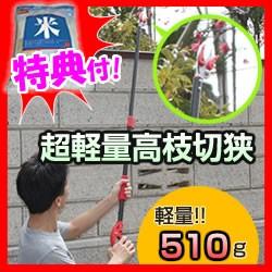 最大15倍 高枝切りバサミ 超軽量 伸縮 特典【送料...