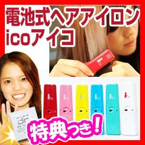 電池式ヘアアイロン ico アイコ コードレス ヘア...