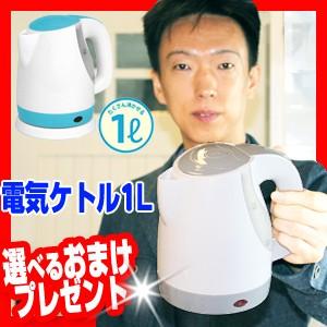 最大15倍 電気ケトル おしゃれ 電気やかん 電気湯...
