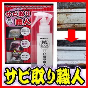 サビ取り職人 技 職人魂 日本製 サビ除去用洗剤 ...