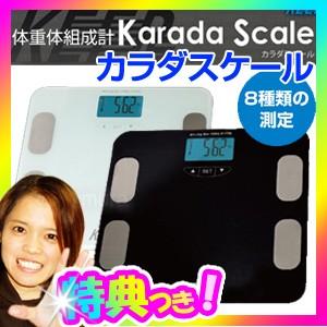 体重体組成形 カラダスケール MEHR-10 Karada Sca...