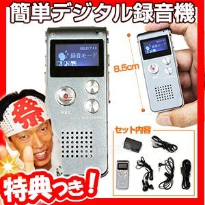 簡単デジタル録音機 USB充電式 ボイスレコーダー ...