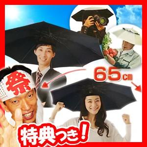 頭につける日傘 男性日傘 女性用日傘 両手が使え...