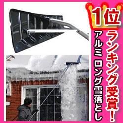 最大15倍 【送料無料】 アルミ ロング雪落とし...