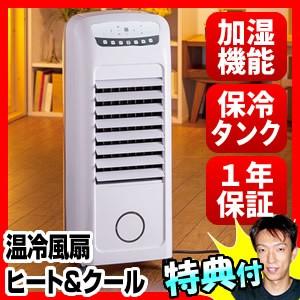 加湿機能つき 温冷風扇 EFT-1702  ヒート&クール これ一台で温風機 冷風扇 加湿機 冷温風扇 冷風機 温風扇 温風機 ヒートアンドクール EF