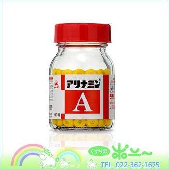 【送料無料】アリナミンA 120錠【タケダ】【第3類...