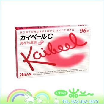 【メール便対応可能!】カイベールC 96錠【アラク...