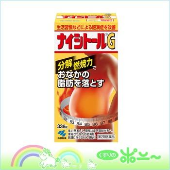 【送料無料!】ナイシトールG 336錠【小林製薬】...