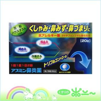 【メール便対応可能!】アスミン鼻炎薬 20錠【薬...
