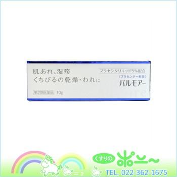 パルモアー 10g【三宝製薬】【メール便対応可能】...
