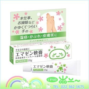 【第(2)類医薬品】【ゆうメール送料無料!】エマ...