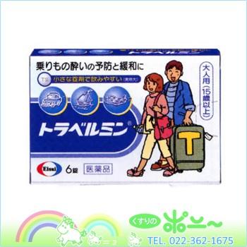 【メール便対応可能!】トラベルミン 6錠【エーザ...