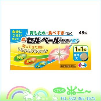 【送料無料】新セルベール整胃錠 48錠【エーザイ...
