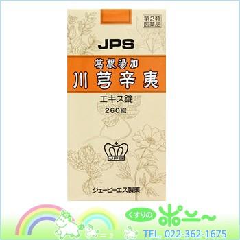 JPS漢方薬-62 葛根湯加川きゅう辛夷「かっこんと...