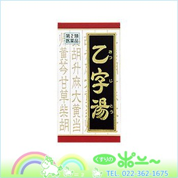 乙字湯(おつじとう) エキス180錠【クラシエ】【...