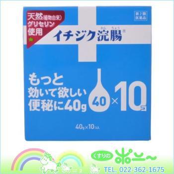 【送料無料!】イチジク浣腸40g×10コ入×5箱【イ...
