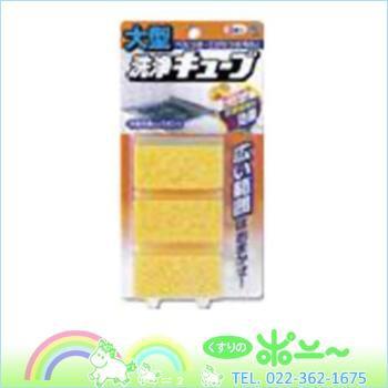 洗浄キューブ 大型 3個【小林製薬】【49870720687...