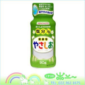 健康塩 やさしお 90g×10個【味の素】【490100108...
