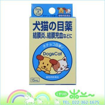 犬チョコ目薬V (犬猫用)【内外製薬】【4975733230...