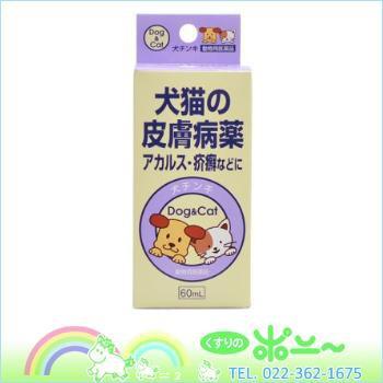 犬チンキ(犬猫の皮膚病薬) 60ml【内外製薬】【497...