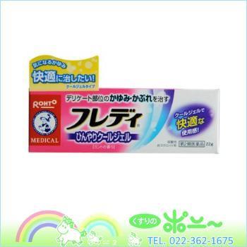 【第二類医薬品】 メンソレータム フレディ メデ...