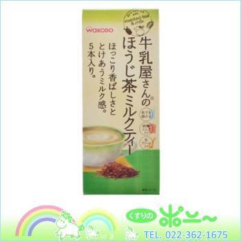 牛乳屋さんのほうじ茶ミルクティー 11g×5本【和...