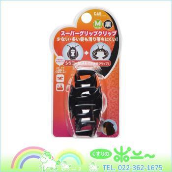 HA0503 スーパーグリップクリップ M 黒 【貝印...