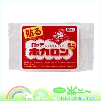 貼るホカロン ミニ 10個入(使い捨てカイロ ミニ)...