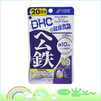 【メール便対応可能!】DHC ヘム鉄 40粒 (20日分)...