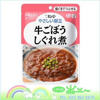 やさしい献立 牛ごぼうしぐれ煮 100g(区分2/歯ぐ...