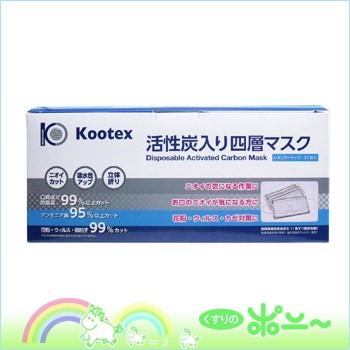 Kootex(クーテックス) 活性炭入り四層マスク レギ...