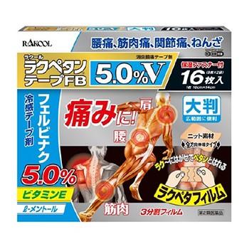 【第2類医薬品】ラクペタンテープFB5.0%V 大判 1...