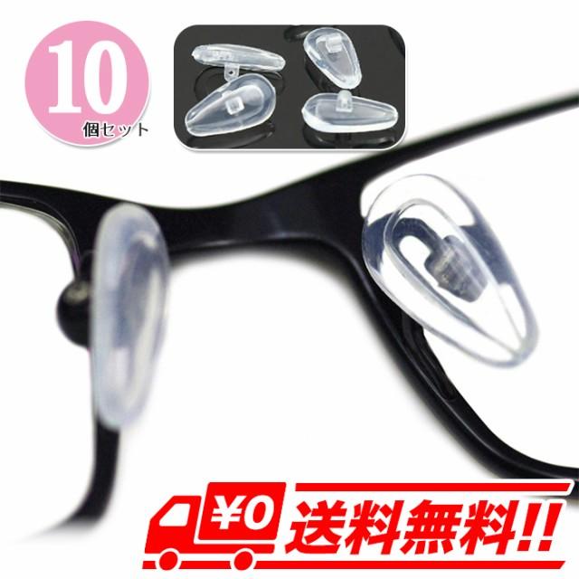 10個セット メガネ 鼻パッド シリコン メガネずり...