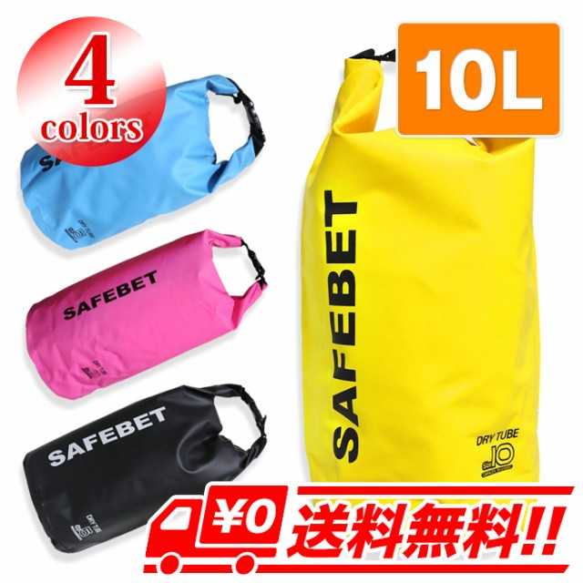 【レビューで送料無料】10L 2way 防水バッグ ドラ...