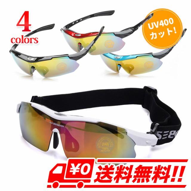 交換レンズ5枚セット サングラス レンズ スポーツサングラス UV 紫外線 カット スポーツ メガネ 登山 釣り