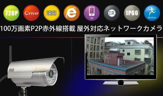 720P室中/外用ネットワークカメラ QRコード P2P H.264 赤外線 防水 P2P方式採用 スマホ/タブレット簡単設定