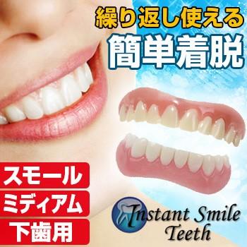 即納 インスタントスマイル(歯の悩みを持った方におすすめな入れ歯グッズ 簡単に歯並びがキレイになる義歯)【R】【メール便送料無料】