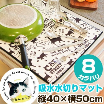 Nekosulu? 吸水 水切りマット 40×50cm(ネコの魅力 ネコ好き 吸水水切りマット 食器洗い後 便利)