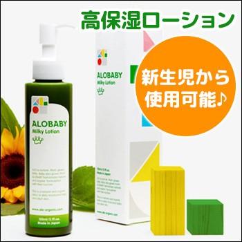 ALOBABY アロベビー ミルクローション 150ml(新生...