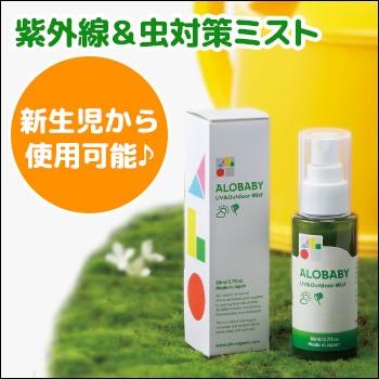 即納 ALOBABY アロベビー UV&アウトドアミスト 8...