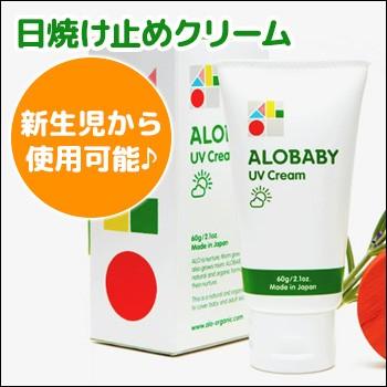 即納 ALOBABY アロベビー UVクリーム 60g(新生児/赤ちゃん/オーガニック/無添加/敏感肌/大人/日本製/日焼け止めクリーム/紫外線カット)