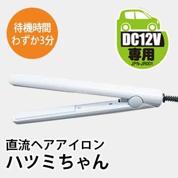 直流ヘアアイロン ハツミちゃん JPN-DC520(シガー...