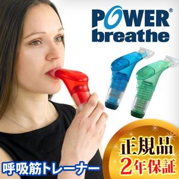 日本正規品 POWER breathe Plusパワーブリーズ プ...