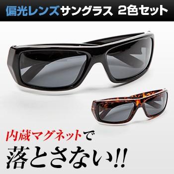 ポラライトHDサングラス 2個セット(紫外線/目を守...