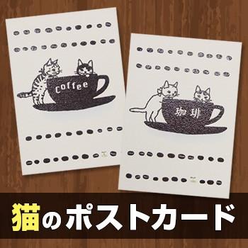 即納 ポタリングキャット ポストカード 猫とコー...