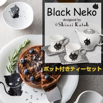 Black Neko ブラックネコ ポット付ティーセット k...