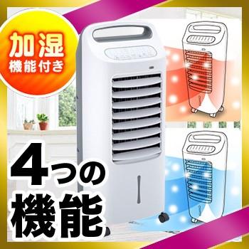 加湿つき温冷風扇 なごみ AHC-107(オールシーズン...