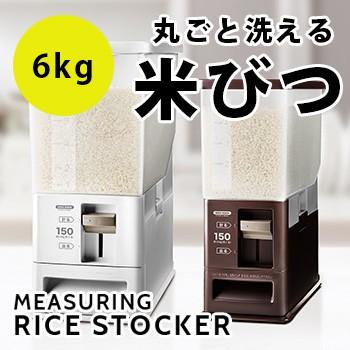 計量米びつ 6kg(おしゃれ/米びつ/無洗米/計量/米...
