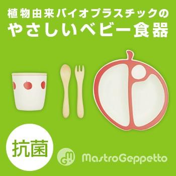 Mastro Geppetto マストロ・ジェッペット PAPPA M...